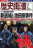 歴史街道 2014年 07月号 [雑誌]