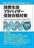 消費生活アドバイザー受験合格対策 2016年版