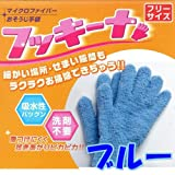 マイクロファイバーおそうじ手袋 フッキーナ ブルー
