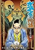 弐十手物語 十手観音編 (キングシリーズ 漫画スーパーワイド)