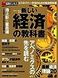 新しい経済の教科書2013-2014年版 (日経BPムック 日経ビジネス)