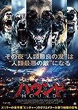 ハウンド [DVD]