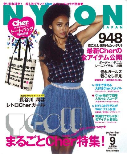 NYLON JAPAN (ナイロンジャパン) 2010年 09月号 Cher15周年 NYLON プレミアムトートBAG付き [雑誌]