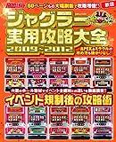 新版 ジャグラー実用攻略大全 2009〜2012 (白夜ムック)