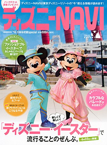ディズニーNAVI'15 GW&初夏special (1週間MOOK)