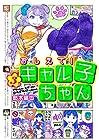 おしえて! ギャル子ちゃん 第3巻 2016年02月29日発売