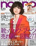 non-no (ノンノ) 2009年 8/20号 [雑誌]