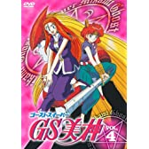 GS美神 VOL.4 [DVD]