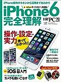 iPhone 6 完全理解 (日経PC21 11月号増刊)