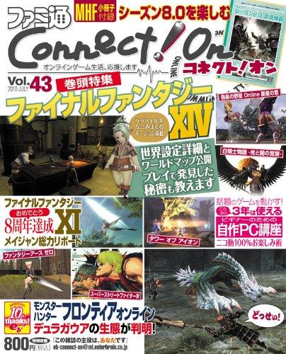 ファミ通Connect!On-コネクト!オン- Vol.43 JULY