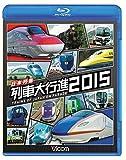ビコム 列車大行進BDシリーズ 日本列島列車大行進2015[Blu-ray/ブルーレイ]