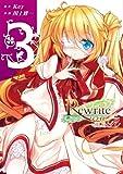 Rewrite:SIDE-R 3 (電撃コミックス)