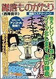 鎌倉ものがたり 鎌倉ミステリーゾーン (アクションコミックス 3Coinsアクションオリジナル)