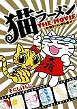 猫ラーメン番外編 猫ラーメンTHE MOVIE (BLADE COMICS)