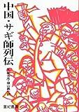 中国・サギ師列伝