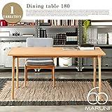 ダイニングテーブル180 マルニ60(MARUNI60)