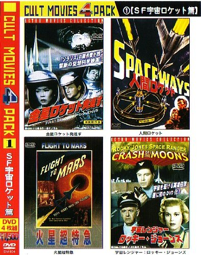 CULT MOVIES 4 PACK (1) SF宇宙ロケット篇 [DVD]