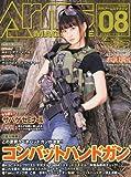月刊 Arms MAGAZINE (アームズマガジン) 2013年 08月号 [雑誌]