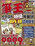 筆王でつくるイラスト特盛年賀状DVD 2011