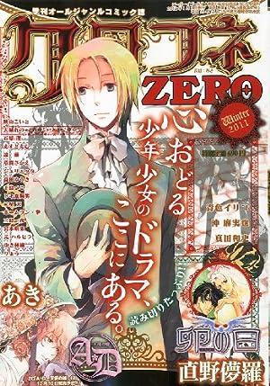 クロフネZERO (ゼロ) Winter 2011年 12月号 [雑誌]