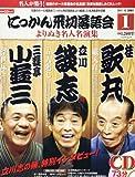 にっかん飛切落語会 よりぬき名人名演集(1) (バンブームック 落語CDムック)