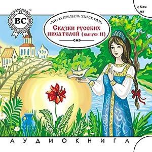 Skazki russkih pisatelej. Vypusk 2 Audiobook