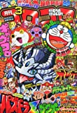 月刊 コロコロコミック 2014年 03月号 [雑誌]