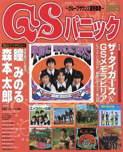 GSパニック~グループサウンズ最終楽章~ (シンコー・ミュージックMOOK)