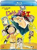 じゃりン子チエ 劇場版 [Blu-ray]