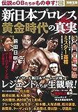新日本プロレス 黄金時代の真実 (別冊宝島 2385)