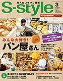 せんだいタウン情報 S-style 2010年3月号
