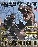 電撃ゲームス Vol.8 2010年 06月号 [雑誌]