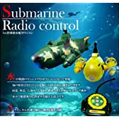 潜水艇 5CH ラジコン ライト搭載でナイトダイビング可能 迷彩◆RC-SUB-MRN