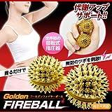 ゴールデンファイヤーボール(回転式指圧代用器)