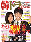 韓ドラSpecial vol.3 (OAK MOOK 454)