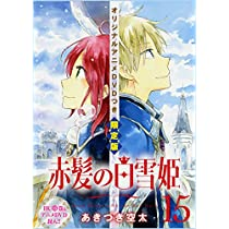 赤髪の白雪姫 15巻 オリジナルアニメDVD付限定版 (花とゆめコミックス)