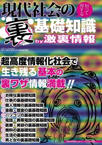 現代社会の〈裏〉基礎知識―知って得する (三才ムック vol.313)
