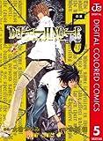 DEATH NOTE カラー版 5 (ジャンプコミックスDIGITAL)