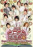 SSDS 2012 とことん診察会4 [DVD]