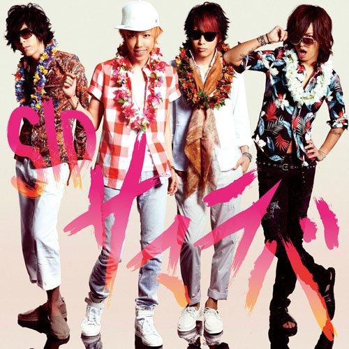 SID シド – サマラバ Summer Lover