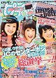 ピチレモン 2012年 07月号 [雑誌]