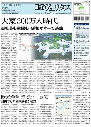 日経ヴェリタス 2014年7月27日号
