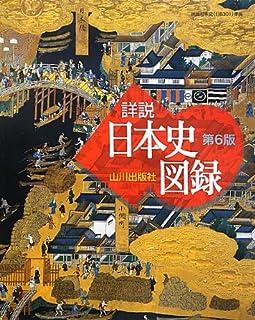 詳説日本史研究/山川の評価と使い方&勉強法【セ …