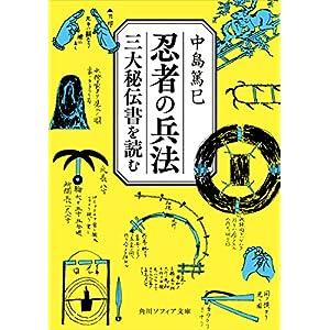 忍者の兵法 三大秘伝書を読む (角川ソフィア文庫) [Kindle版]
