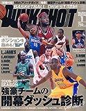DUNK SHOOT (ダンクシュート) 2010年 01月号 [雑誌]
