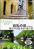 世界ふれあい街歩き 巡礼の道~フランス~/モンペリエ・トゥルーズ[DVD]