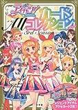 アイカツ!カード ALLコレクション 2015 3rd season (ちゃおムック)