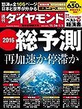週刊ダイヤモンド 2015年12/26・1/2合併号 [雑誌]