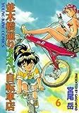 並木橋通りアオバ自転車店 6巻 (YKコミックス (227))