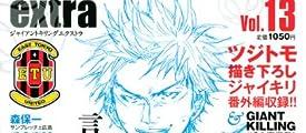 ジャイアントキリング発サッカーエンターテインメントマガジン GIANT KILLING extra Vol.13 (講談社 Mook)